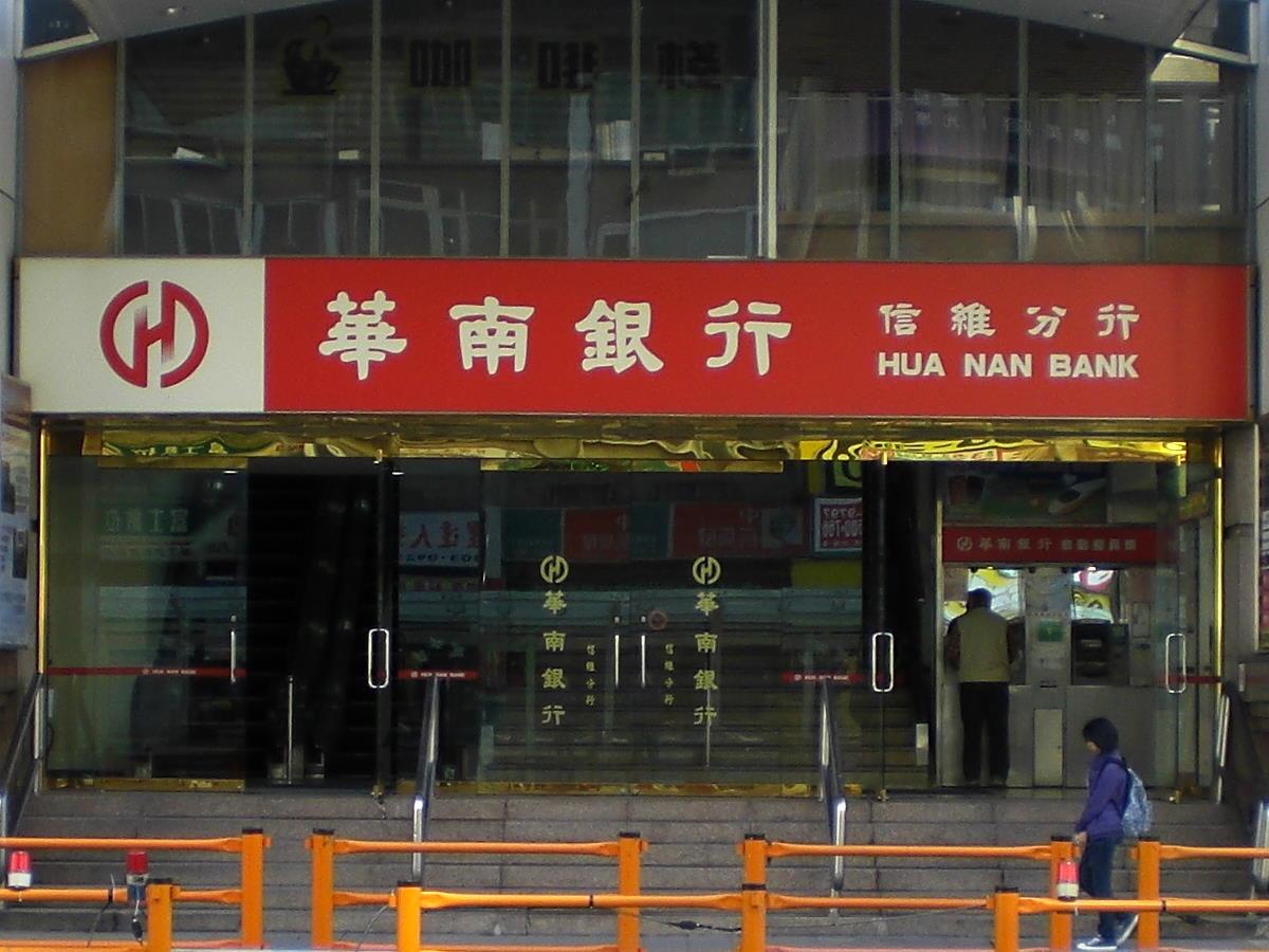 Ngân hàng Hua Nan Commercial Bank